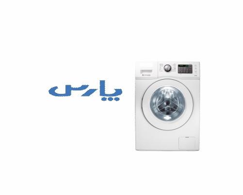 تعمیر لباسشویی پارس در کرج